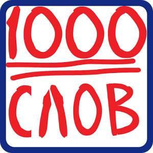 1000 слов
