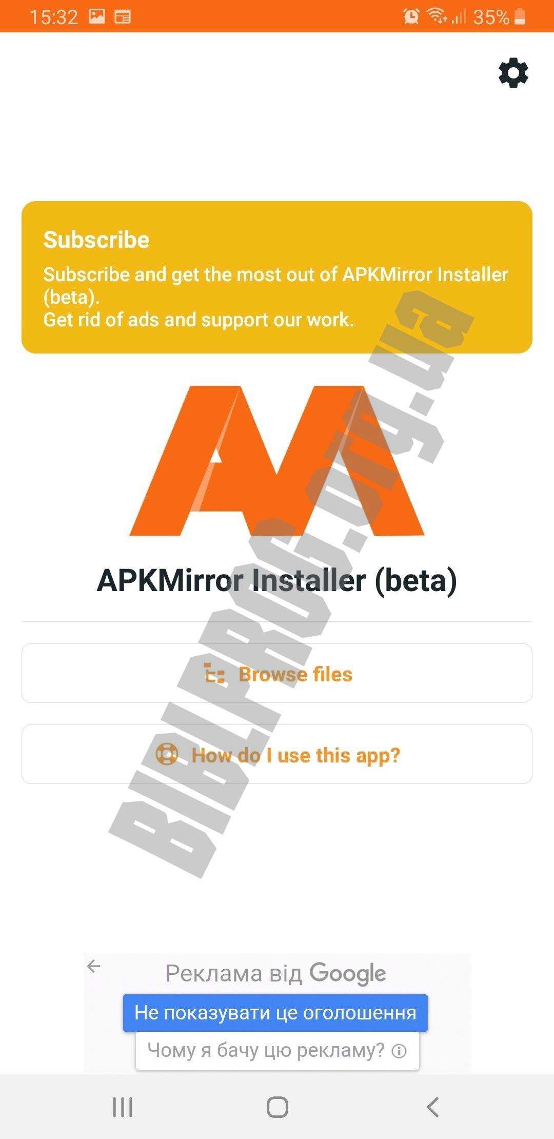 приложение apk installer