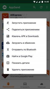 AppSend