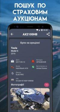 Авто Номери - Україна