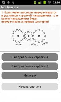 Тест Беннета