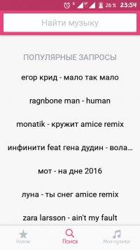 BOOM: музыкальный плеер