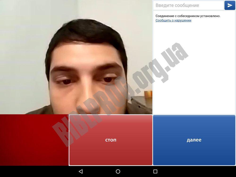 чат рулетка онлайн бесплатно украина