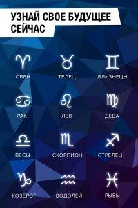 Гороскопы на все знаки зодиака