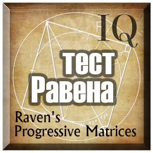 IQ тест Равена