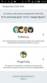 Kaspersky SafeKids