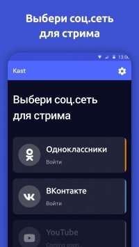 VK Stream