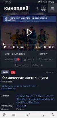 Kinoplay