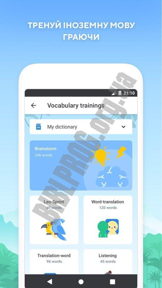 Учить английский приложение скачать бесплатно на андроид