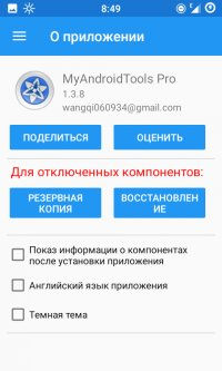 My Android Tools