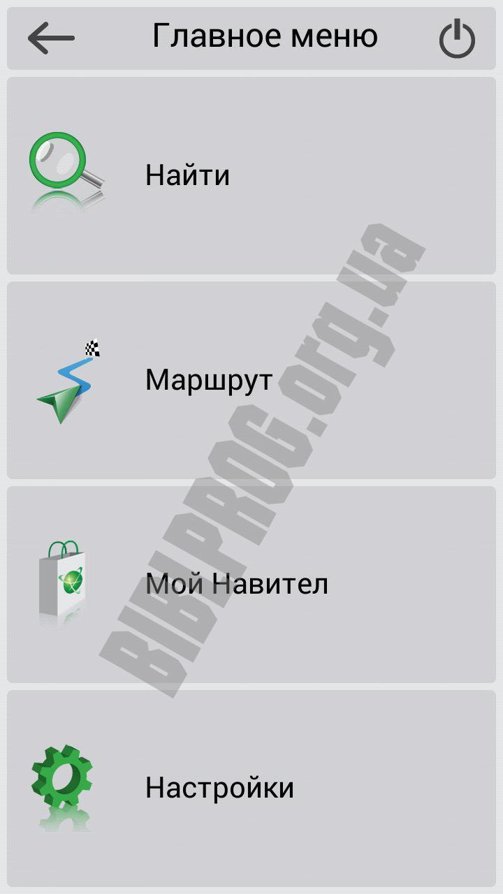 скачать карты дорог украины для навигатора бесплатно