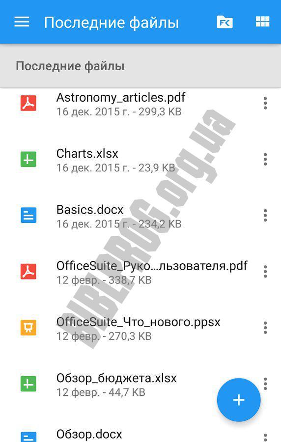 Скачать бесплатно программу officesuite