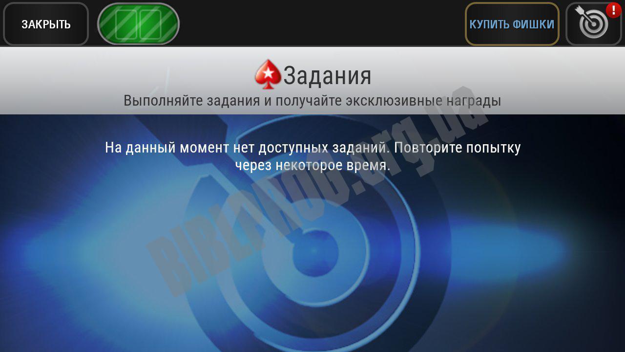 Русском покер румы на