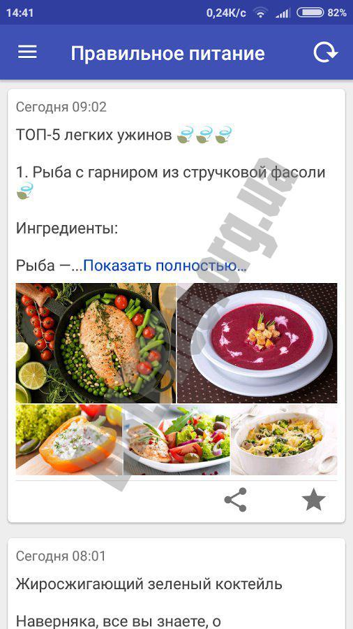 питание при лишнем весе