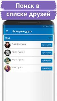 Скрытые друзья Вконтакте