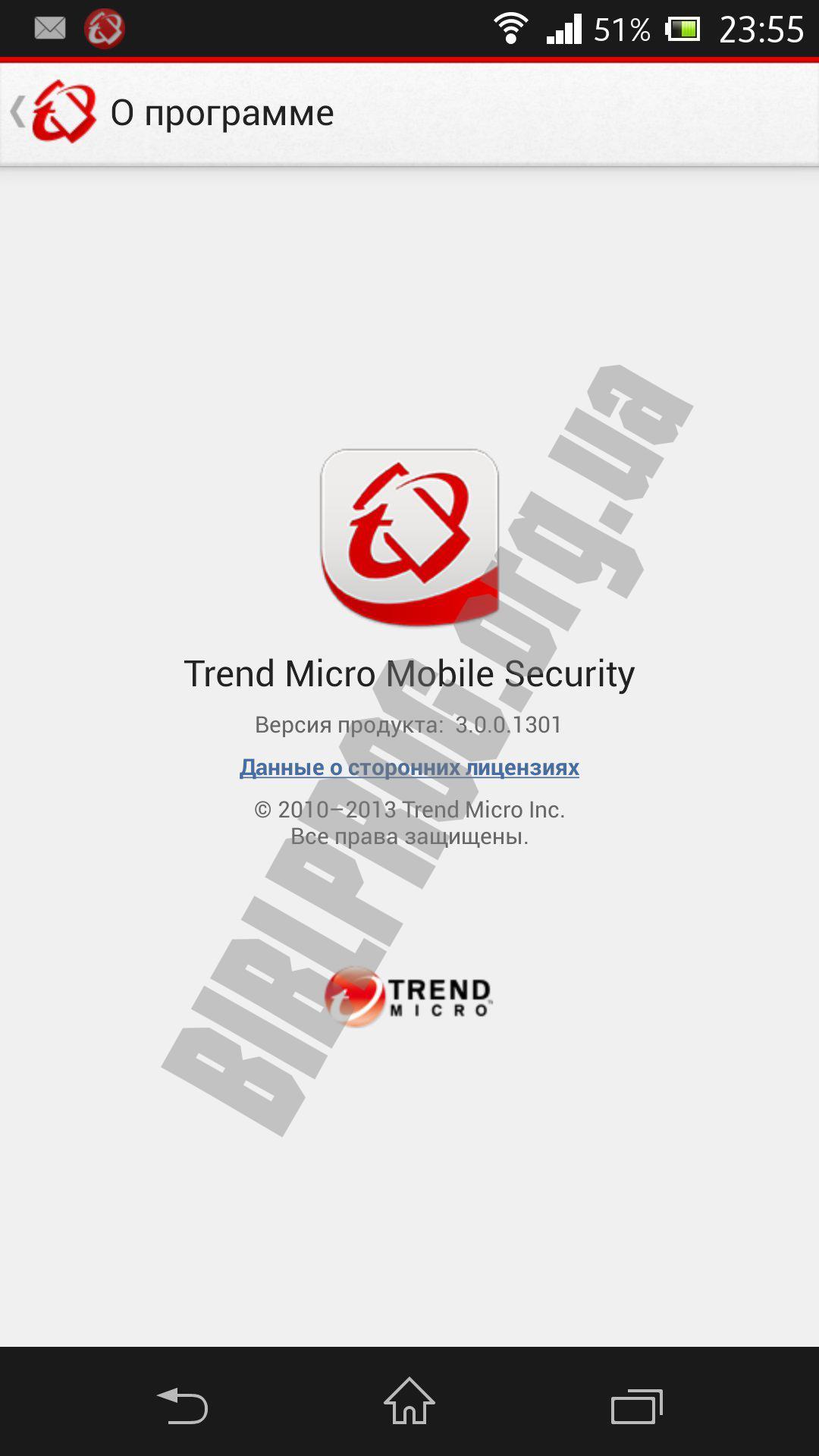 Trend micro mobile security antivirus 10 0 - Trend mobel oldenburg ...