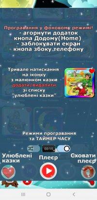 Українські аудіоказки і колискові
