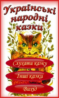 Українські народні аудіо-казки