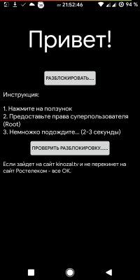Unlock Rostelecom