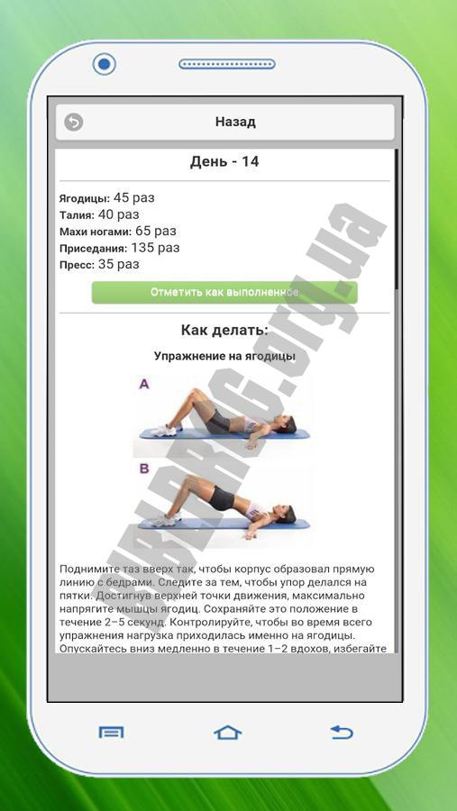Комплекс упражнений для похудения за месяц
