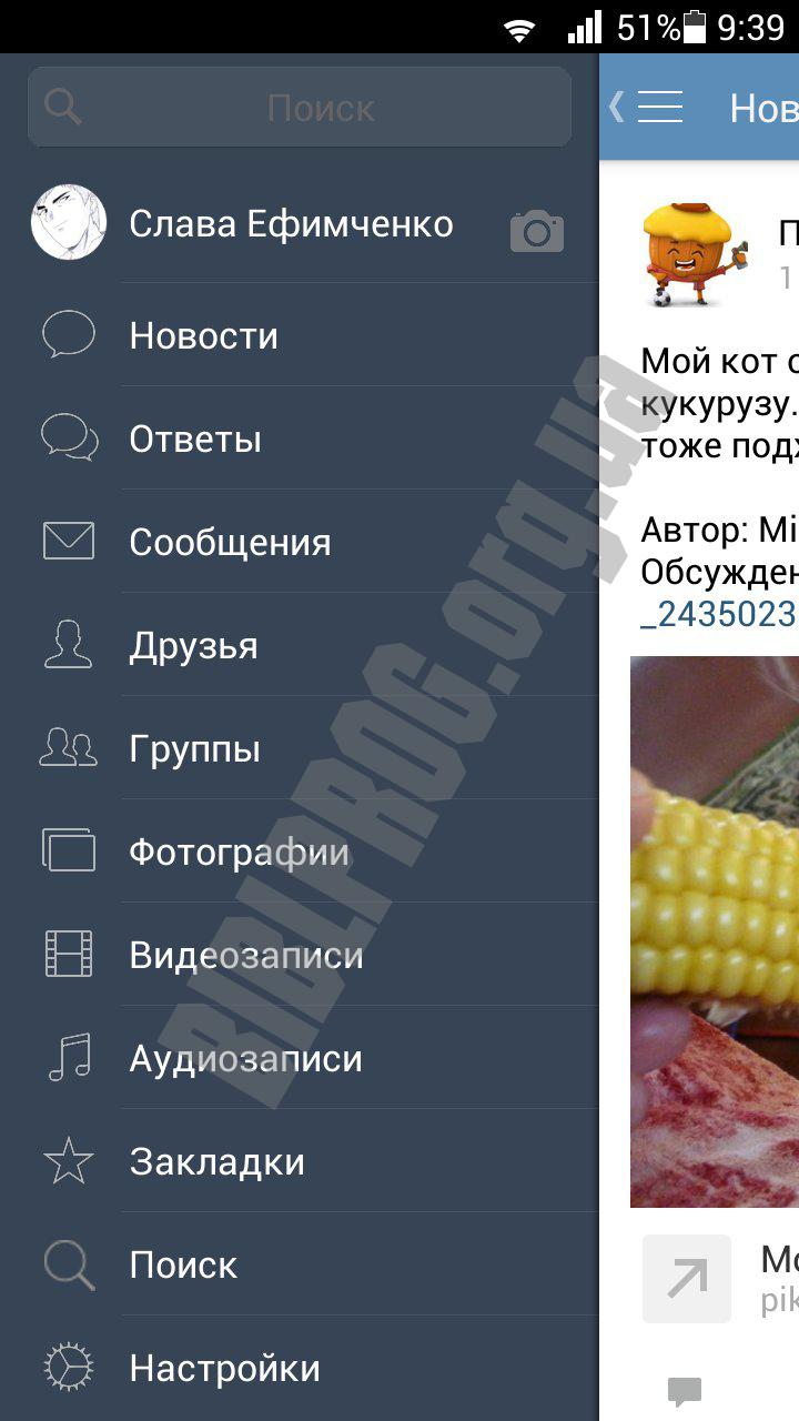 Скачать vk app 4. 0 by n1ce для android.