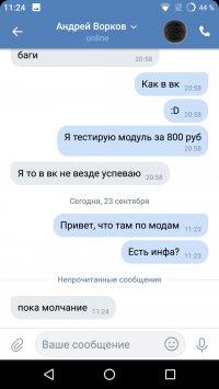 VK Sova X