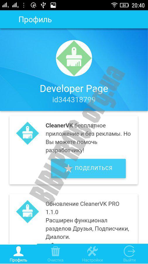 Cleaner VK