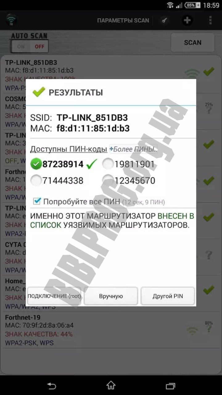 WiFi WPS Unlocker