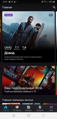 Wink VOD Premium
